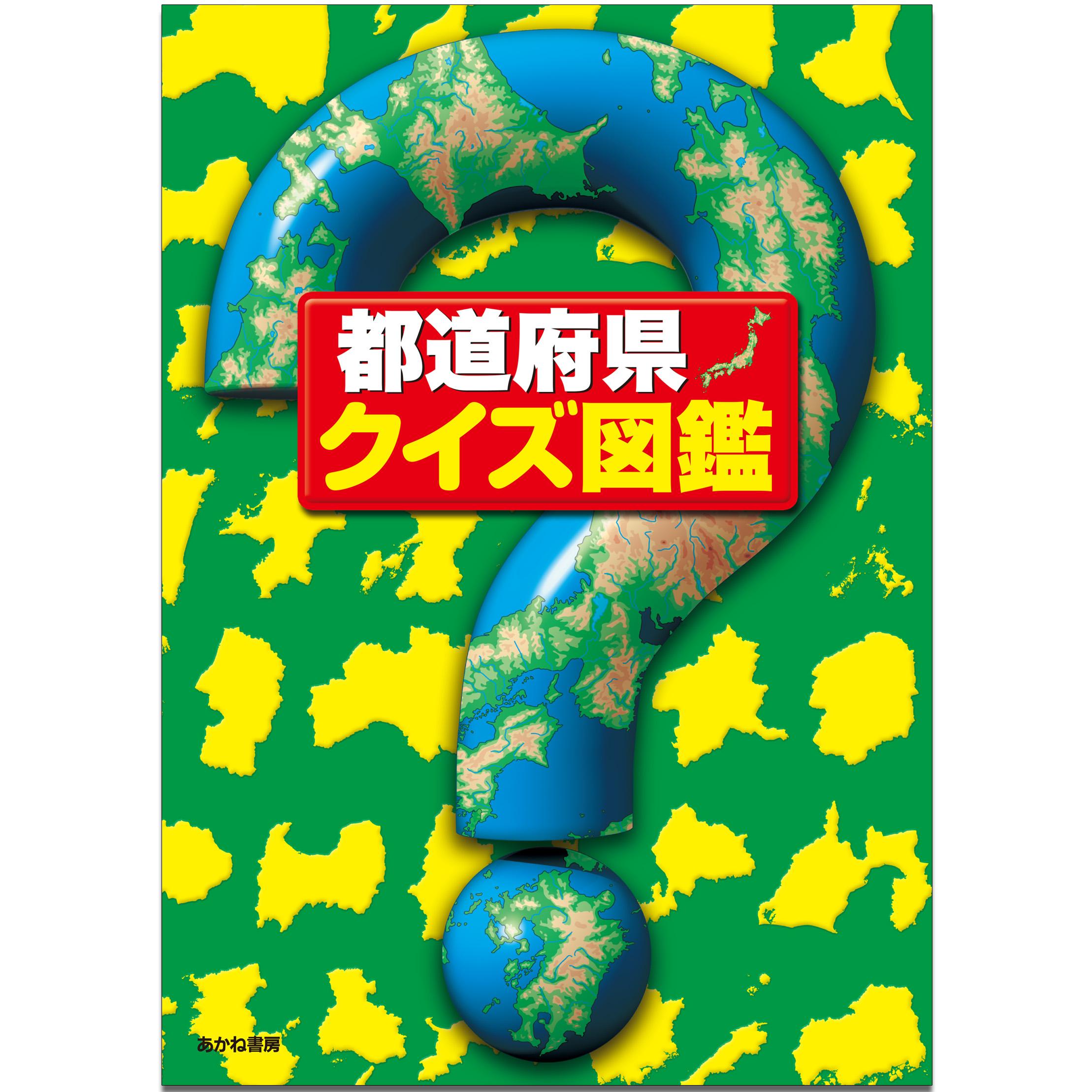 都道府県・くいず図鑑