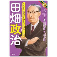 『田畑政治』オリンピック・パラリンピックにつくした人びと