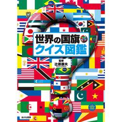 世界の国旗 クイズ図鑑