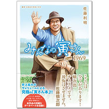 『みんなの寅さん from 1969』
