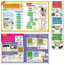 『もののしくみとプログラミング (ゼロから楽しむ! プログラミング)』1〜3巻