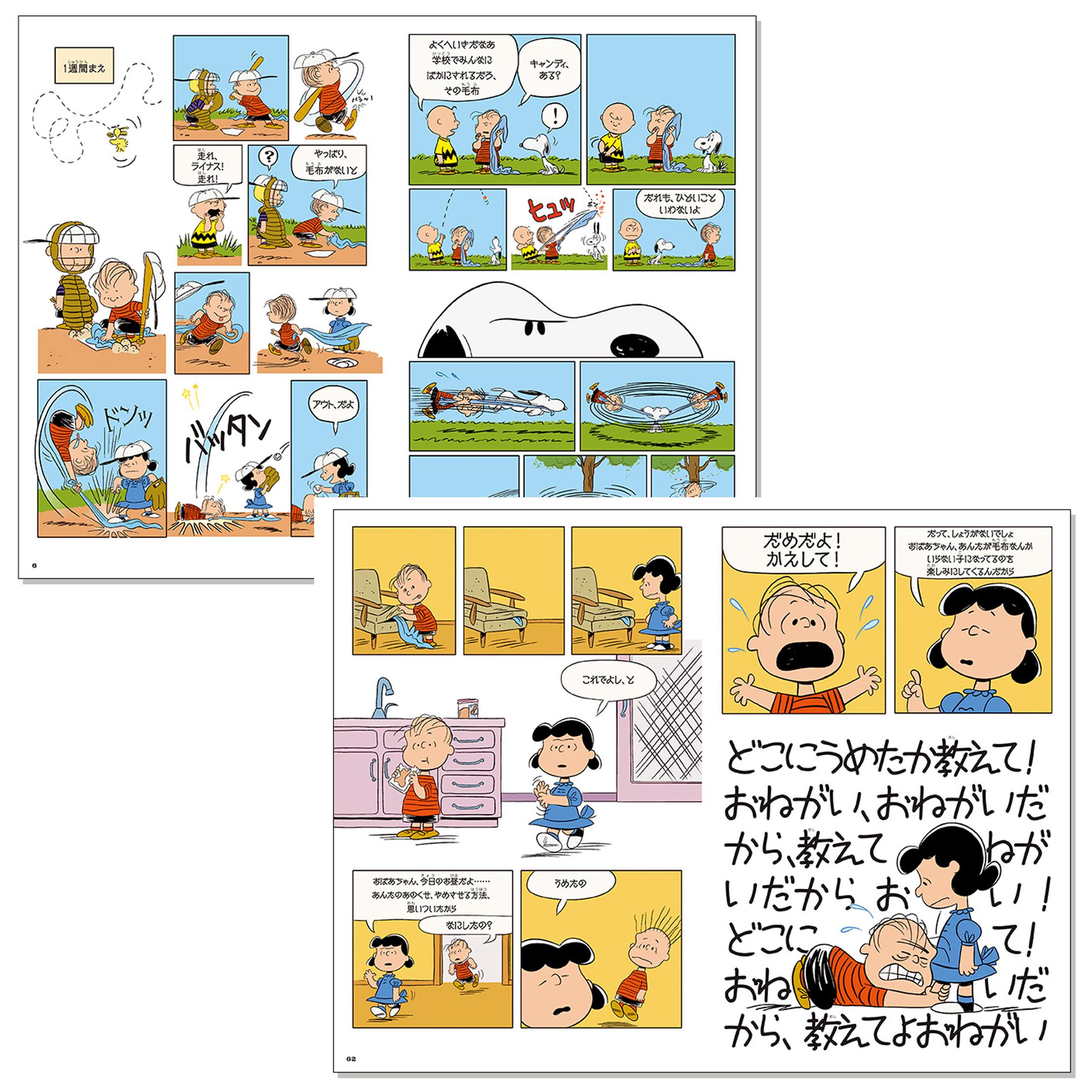 『SNOOPY 〜スヌーピーとしあわせの毛布〜』本文デザイン