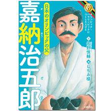 『嘉納治五郎』オリンピック・パラリンピックにつくした人びと