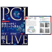 『思考をつかむ! テクニックを見る! PCI紙上LIVE』