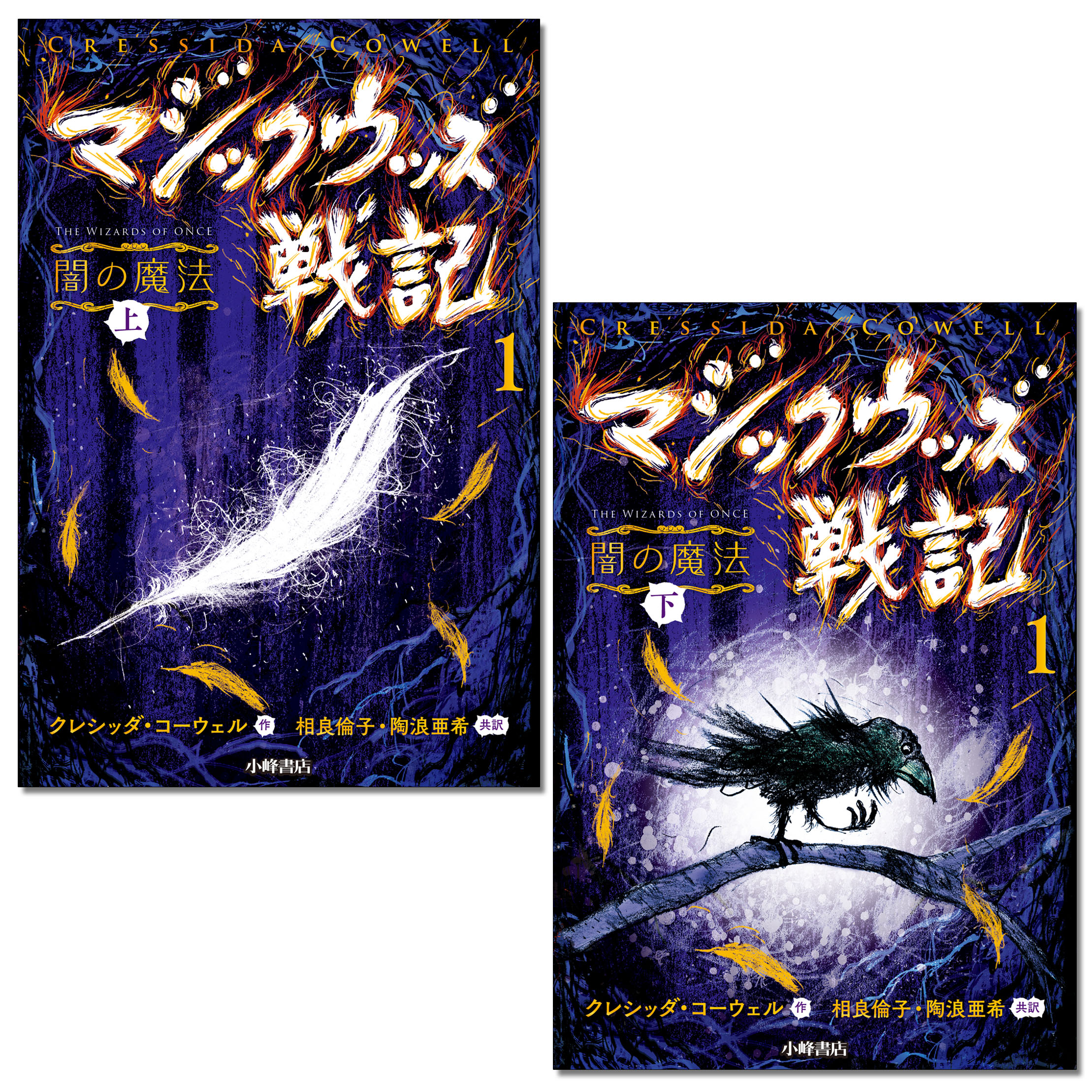 マジックウッズ戦記ー闇の魔法ー上下巻