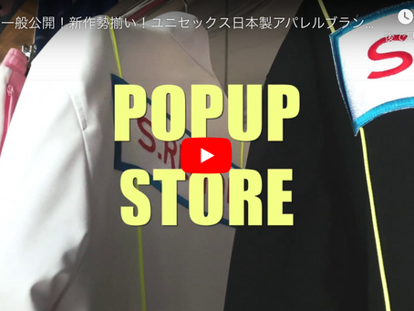 【DigestVideo】S.REIMON 1day pop up store at LINE-UP STORE