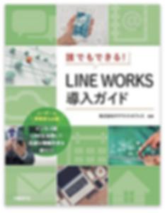 LINE-WORKS導入ガイド