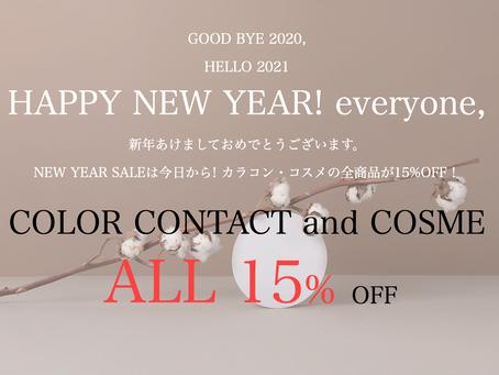 NEW YEAR SALE開催中! カラコン&コスメ全商品が15%OFF!!