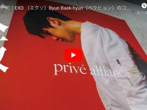 【Digest Video】Privé Alliance POP UP STORE -OSAKA-