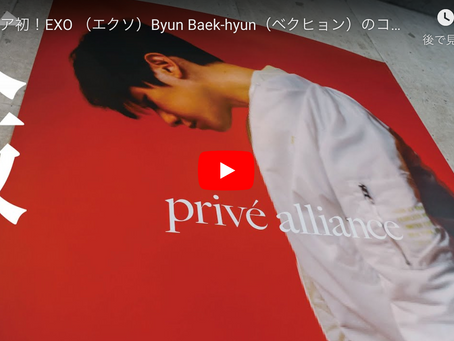 【Digest Video】Privé Alliance POP UP STORE -OSAKA-