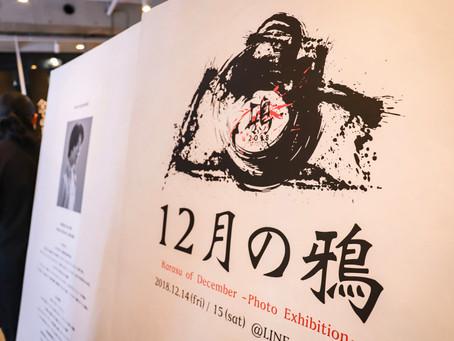 書家が集う「鴉」イベント開催!脇田龍峯氏によるパフォーマンスも披露!