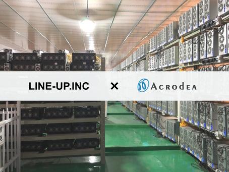 LINE-UP、仮想通貨のマイニング事業で株式会社アクロディアと業務提携、世界No.1のマイニングファーム設営を目指す