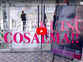 【Digest Video】EEEE KUTSU COSAEMA!! POP UP STORE by 大阪靴メーカー協同組合