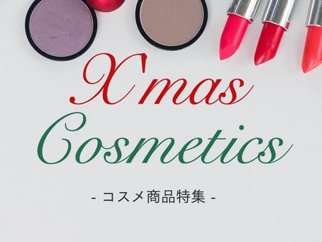 X'mas Cosmetics - コスメ特集 - 2020年に大切な人に贈りたいクリスマスプレゼント