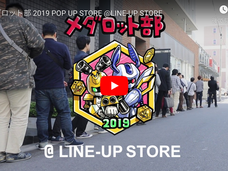 【DigestVideo】メダロット部 2019 POP UP STORE @LINE-UP STORE