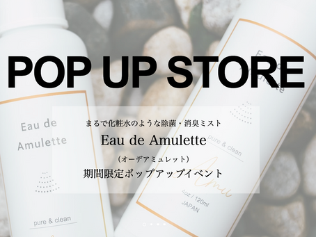 POP UP STORE ​Vol.1 まるで化粧水のような除菌・消臭ミスト Eau de Amulette(オーデアミュレット)期間限定ポップアップイベント開催 at A STORE