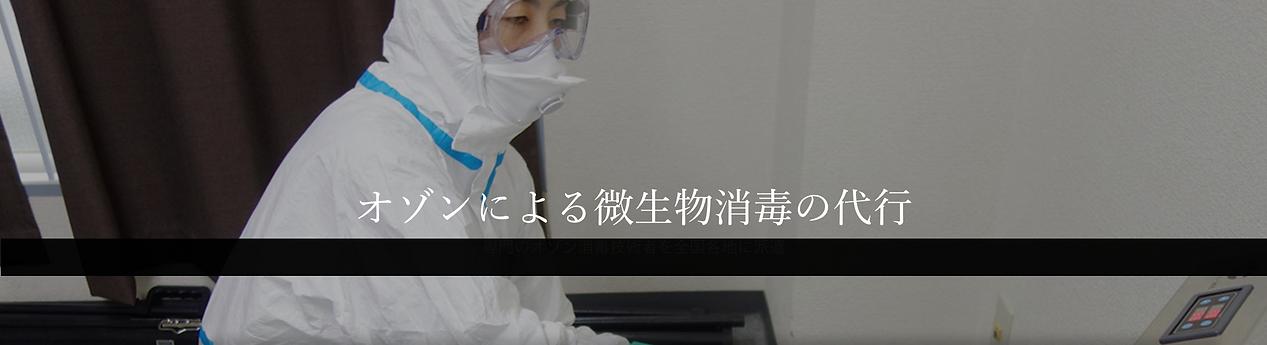 オゾンによる微生物消毒の代行サービス.png