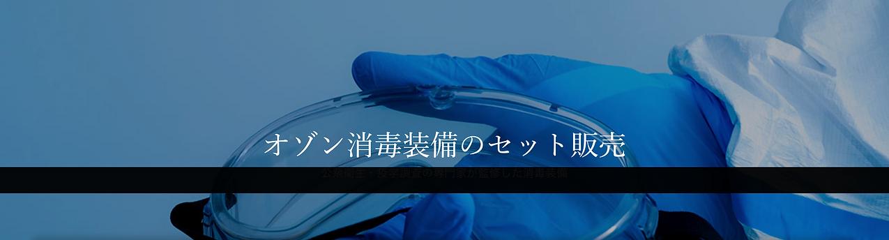オゾン消毒装備のセット販売.png