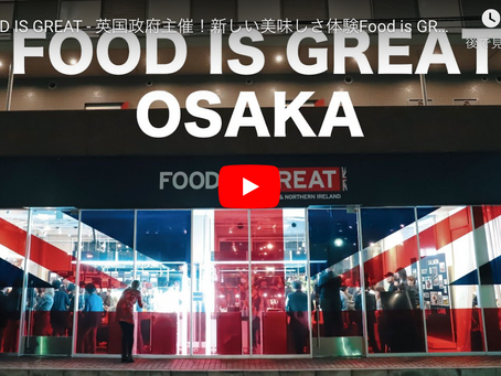【DigestVideo】FOOD IS GREAT - 英国発!新しい美味しさ体験Food is GREATギャラリー - @ LINE-UP STORE