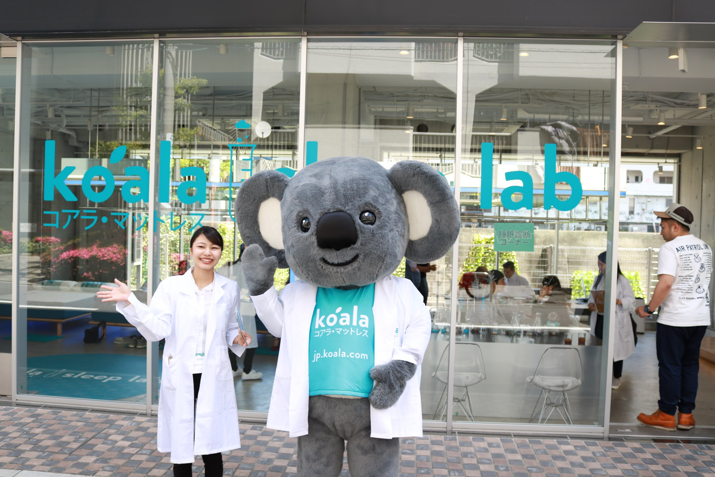 Koala Sleep Lab