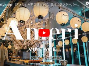 【DigestVideo】Ameri MATSURI by Ameri Vintage 心斎橋店 OPEN - AFTER PARTY -