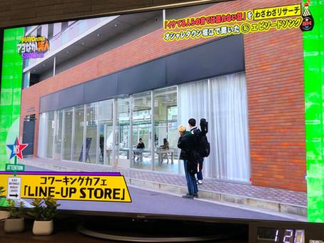 読売TV「マヨなか笑人」にてLINE-UP STOREを取材頂きました!
