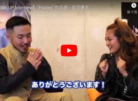 "【Interview】""Pastes"" 作品展 - 金沢優太"