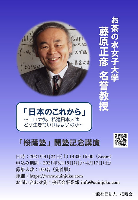 HP用ポスター(藤原先生).jpg