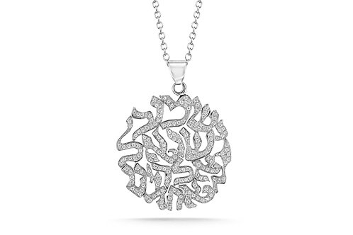 "14K White Gold ""SHEMA YISRAEL"" BLESSING Necklace"