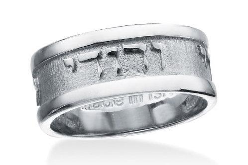 "14K White Gold ""SONG OF SOLOMON"" MY BELOVED (6:3) Engraved Ring"