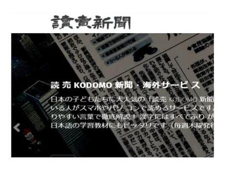 日本語学習教材にもピッタリ!