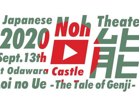 """日本の伝統文化「能」オンライン配信公演!Japanese Noh Theaterat Odawara Castle""""Aoi no Ue"""" - The Tale of Genji"""