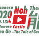 "日本の伝統文化「能」オンライン配信公演!Japanese Noh Theaterat Odawara Castle""Aoi no Ue"" - The Tale of Genji"