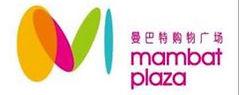 曼巴特购物广场.jpg