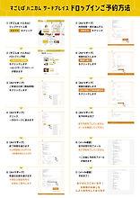 honey-hanaco_予約方法_ver20210709.jpg