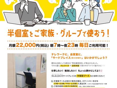 [サードプレイス]夏休みこそサードプレイス☆半個室をご家族・グループで使おう!
