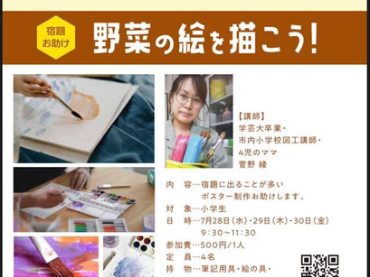 【終了】[キッズベース]野菜の絵を描こう![開催日:7/28・29・30]
