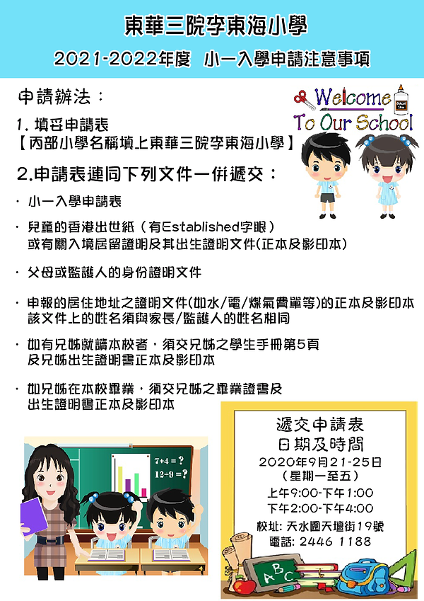 小 一 入 學 申 請 注 意 事 項(3).png