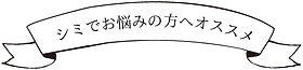 shimi_fukidasi.jpg