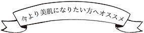 bihada_fukidashi.jpg