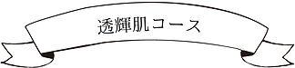 01toukihada.jpg