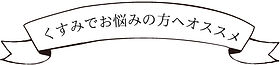 kusumi_fukidashi.jpg