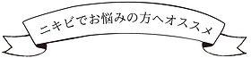 nikibi_fukidashi.jpg