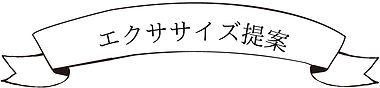 Bbody_ekusasaizu.jpg