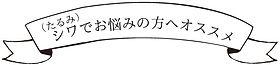 shiwa_fukidashi.jpg