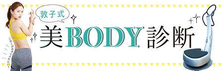 bibody.banner01.jpg
