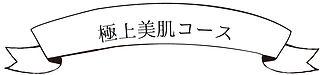 01gokujyoubihada.jpg