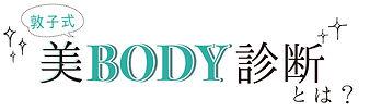 bibody.banner03.jpg