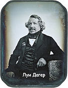 Louis_Daguerre_2_edited.jpg