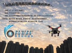 「AHKAF香港航拍總會新會員聚會」